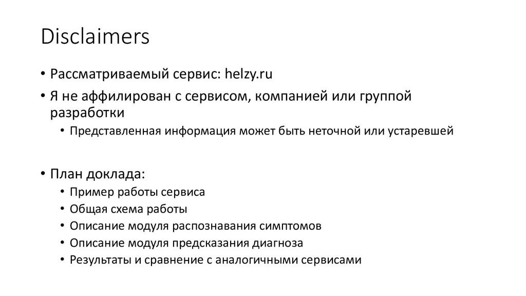 Disclaimers • Рассматриваемый сервис: helzy.ru ...