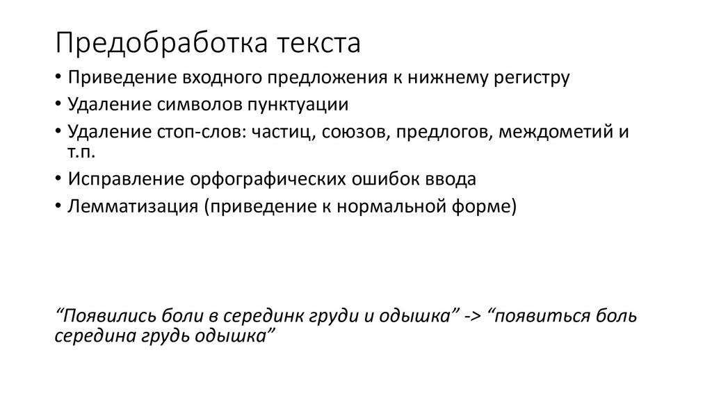 Предобработка текста • Приведение входного пред...