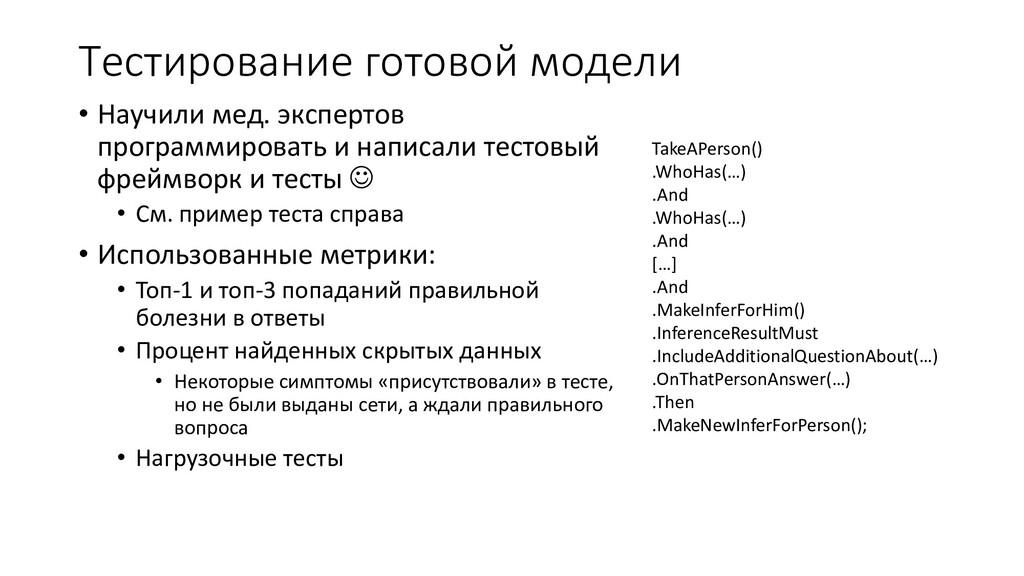 Тестирование готовой модели • Научили мед. эксп...