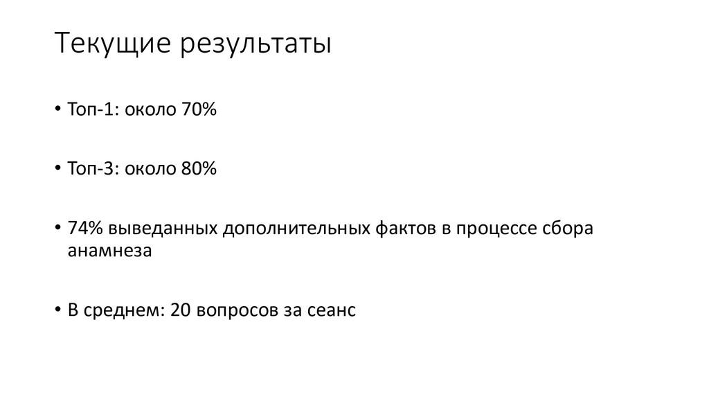 Текущие результаты • Топ-1: около 70% • Топ-3: ...