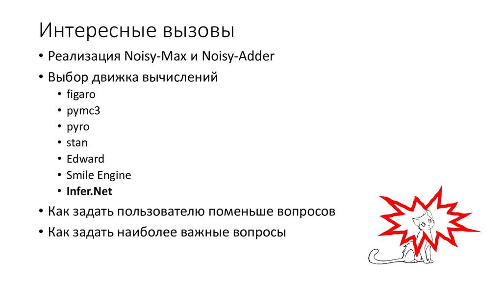 Интересные вызовы • Реализация Noisy-Max и Nois...