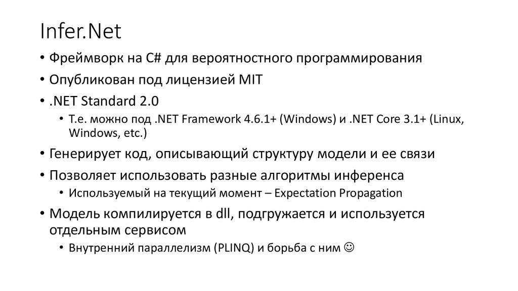 Infer.Net • Фреймворк на C# для вероятностного ...