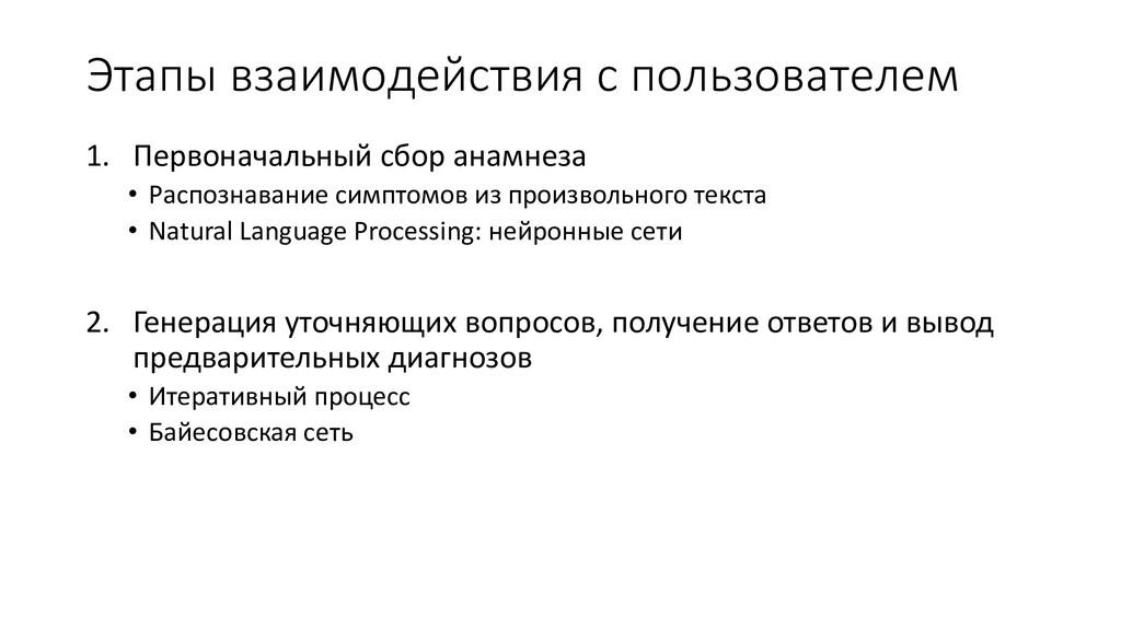 Этапы взаимодействия с пользователем 1. Первона...