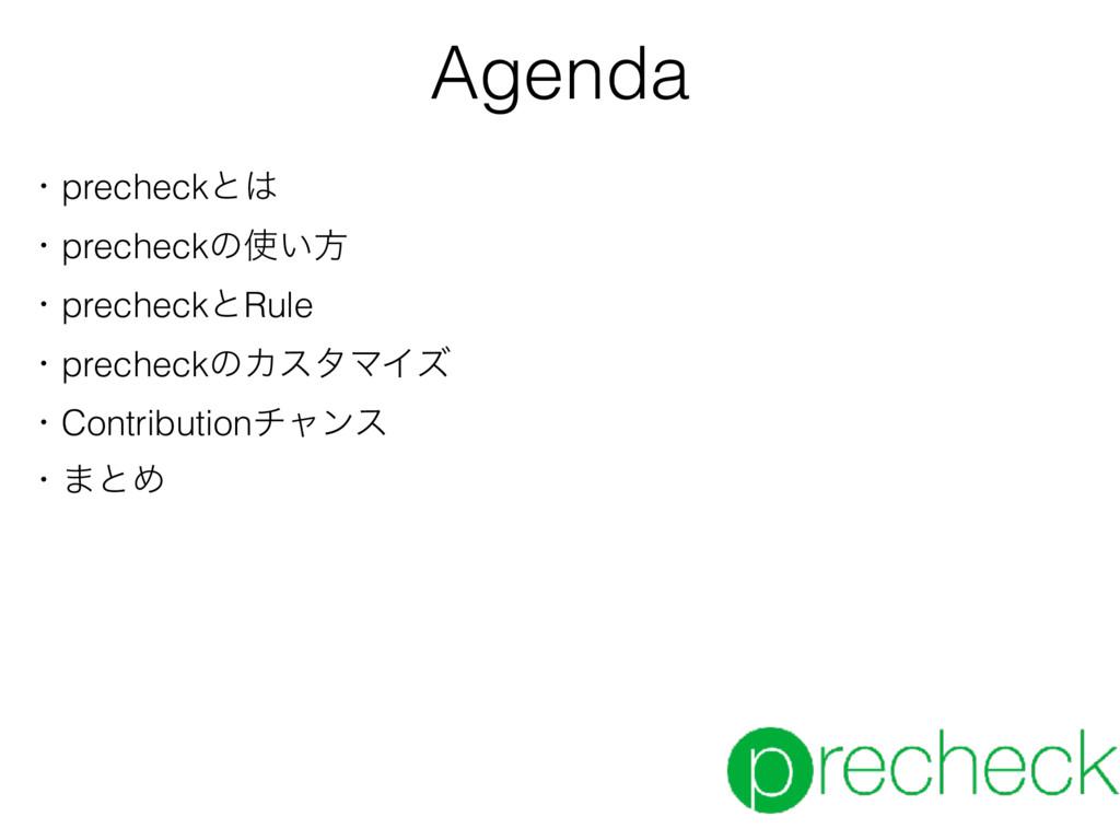 Agenda ɾprecheckͱ ɾprecheckͷ͍ํ ɾprecheckͱRule...