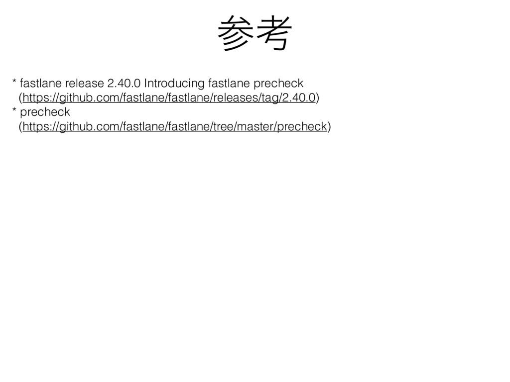 ߟ * fastlane release 2.40.0 Introducing fastla...