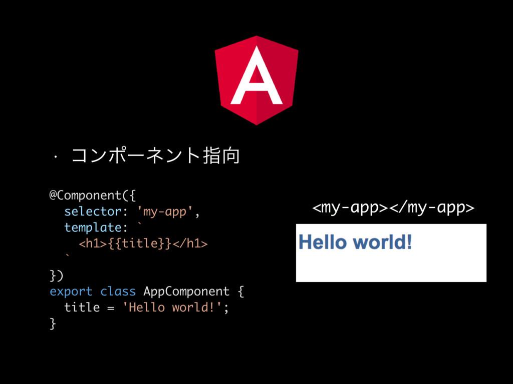 w ίϯϙʔωϯτࢦ @Component({ selector: 'my-app', te...