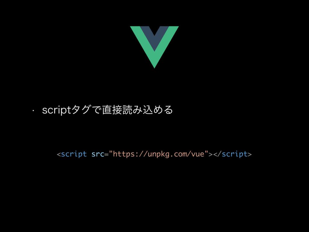 """w TDSJQUλάͰಡΈࠐΊΔ <script src=""""https://unpkg.c..."""