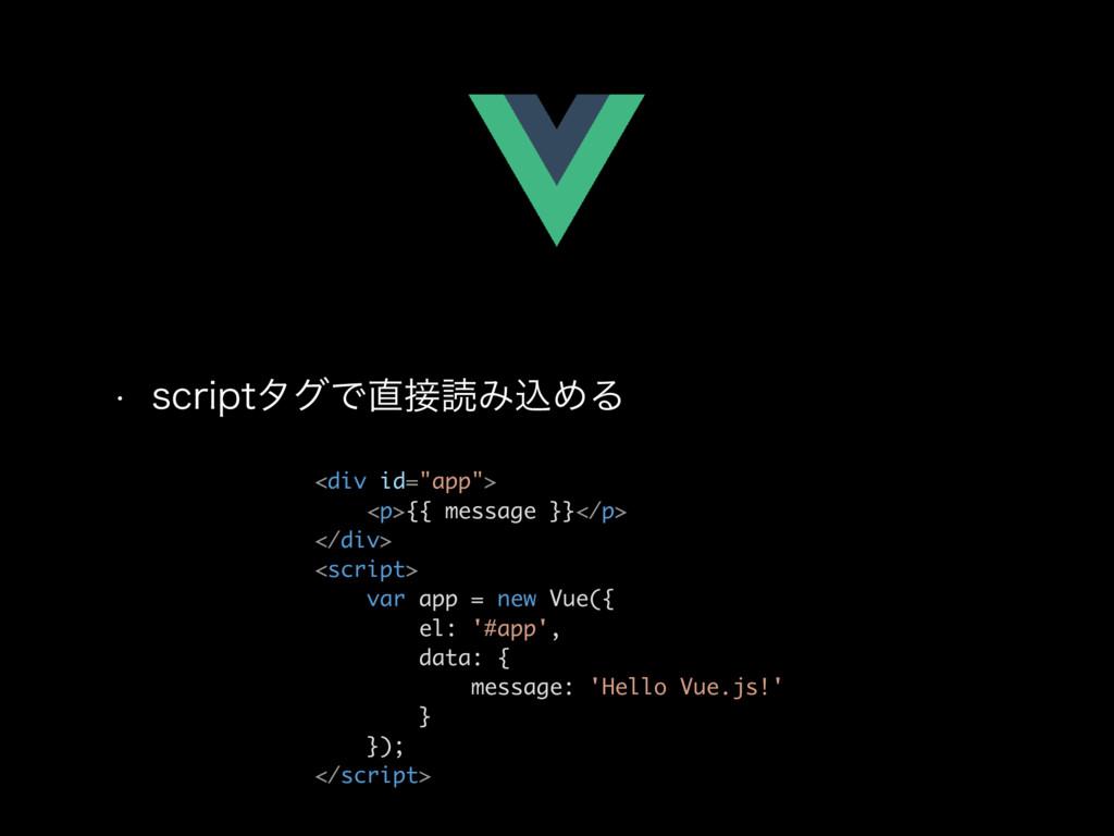 """w TDSJQUλάͰಡΈࠐΊΔ <div id=""""app""""> <p>{{ message..."""