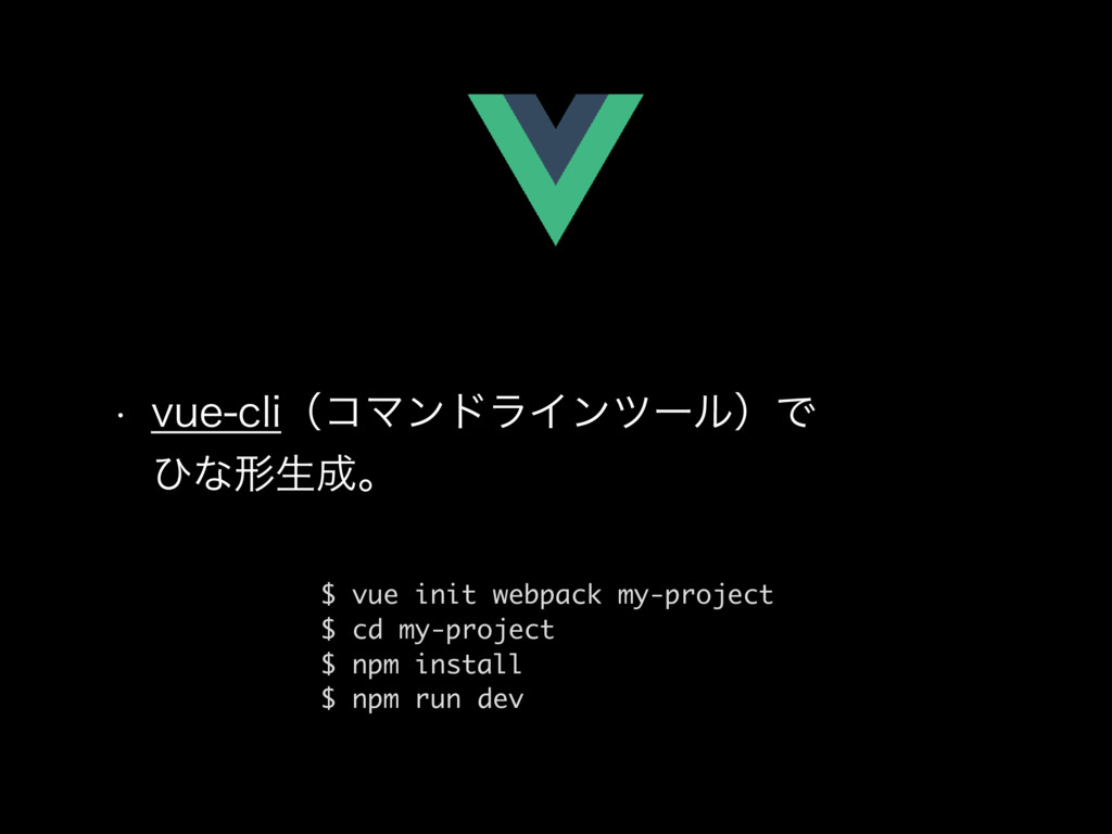 w WVFDMJʢίϚϯυϥΠϯπʔϧʣͰ ͻͳܗੜɻ $ vue init webpa...