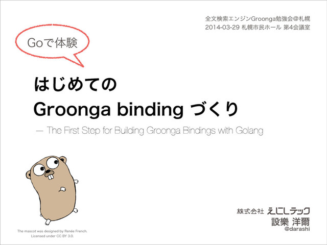 The First Step for Building Groonga Bindings with Golang