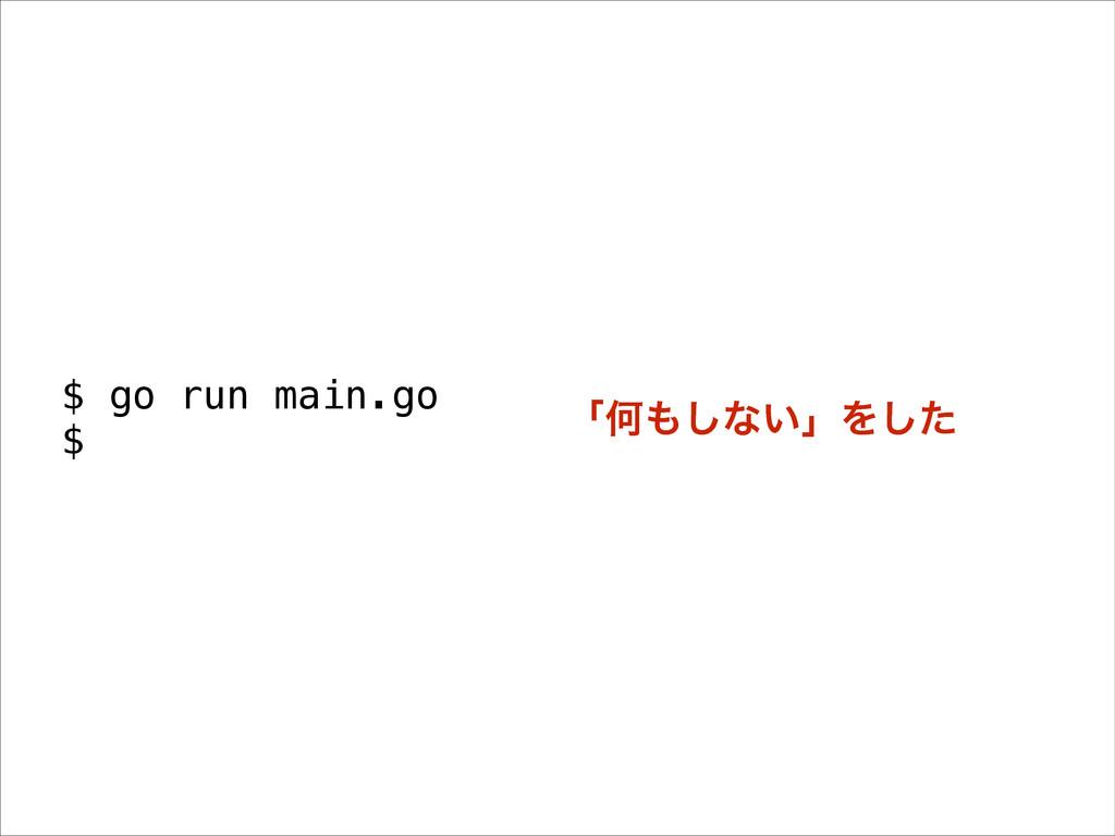 $ go run main.go $ ʮԿ͠ͳ͍ʯΛͨ͠