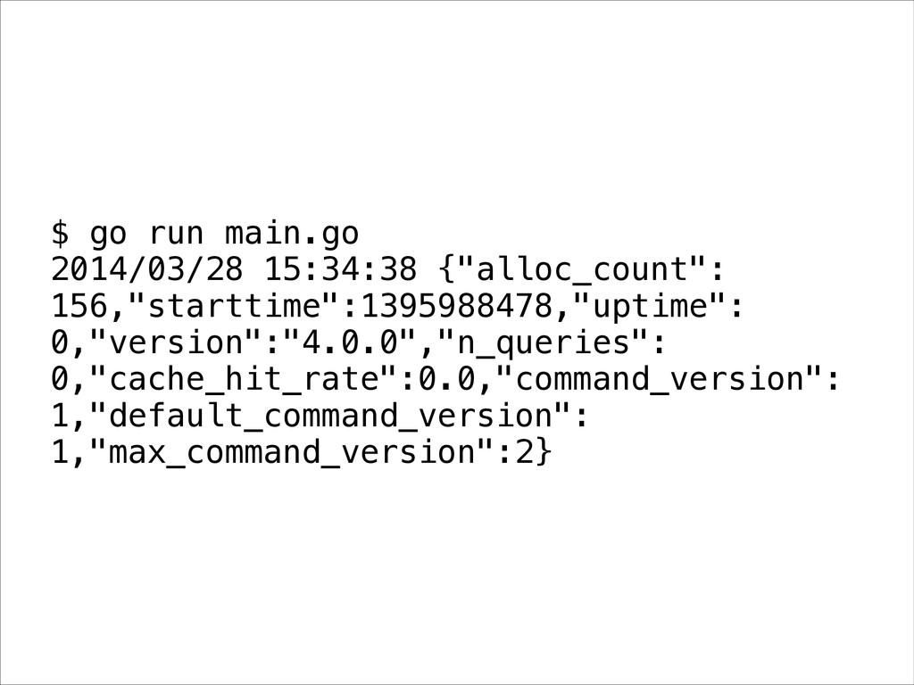 """$ go run main.go 2014/03/28 15:34:38 {""""alloc_co..."""
