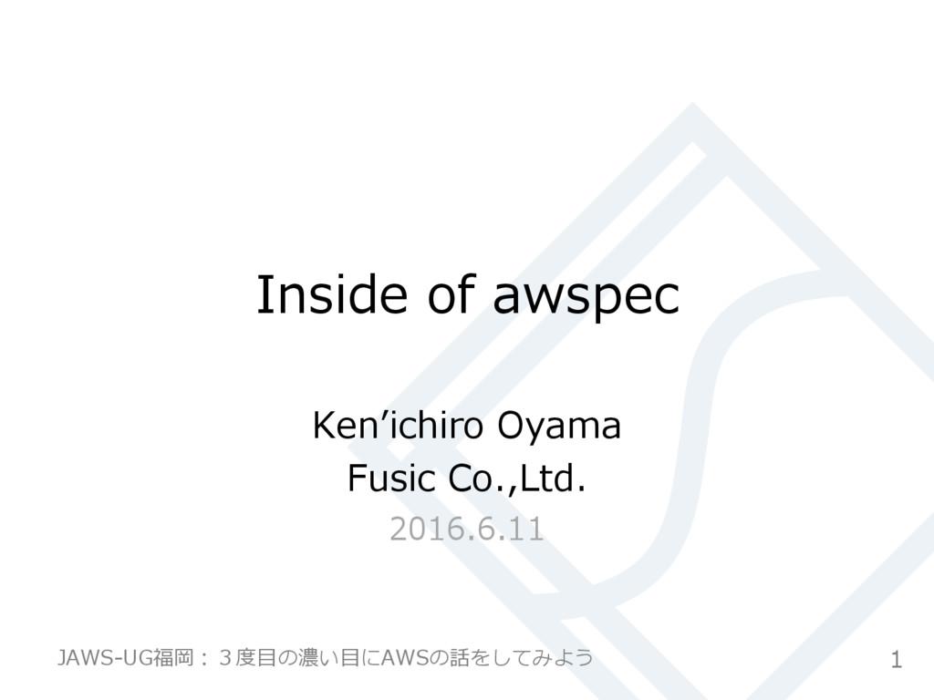 Inside of awspec Ken''ichiro Oyama Fusic Co...
