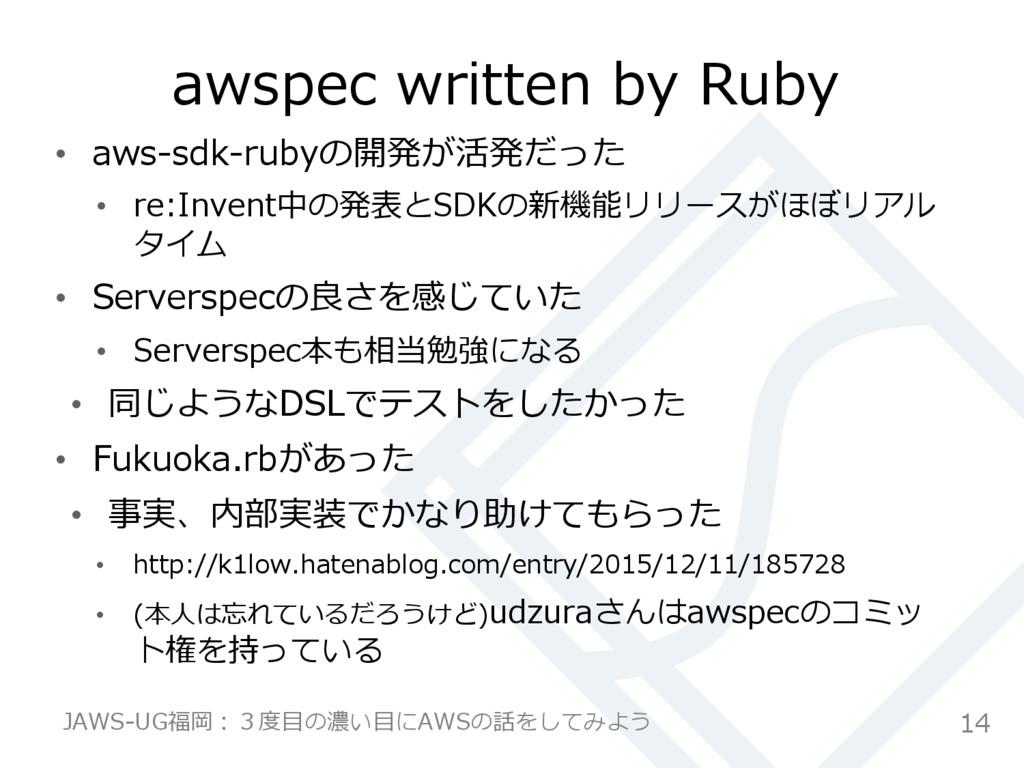 awspec written by Ruby • aws-‐‑‒sdk-‐‑‒ruby...