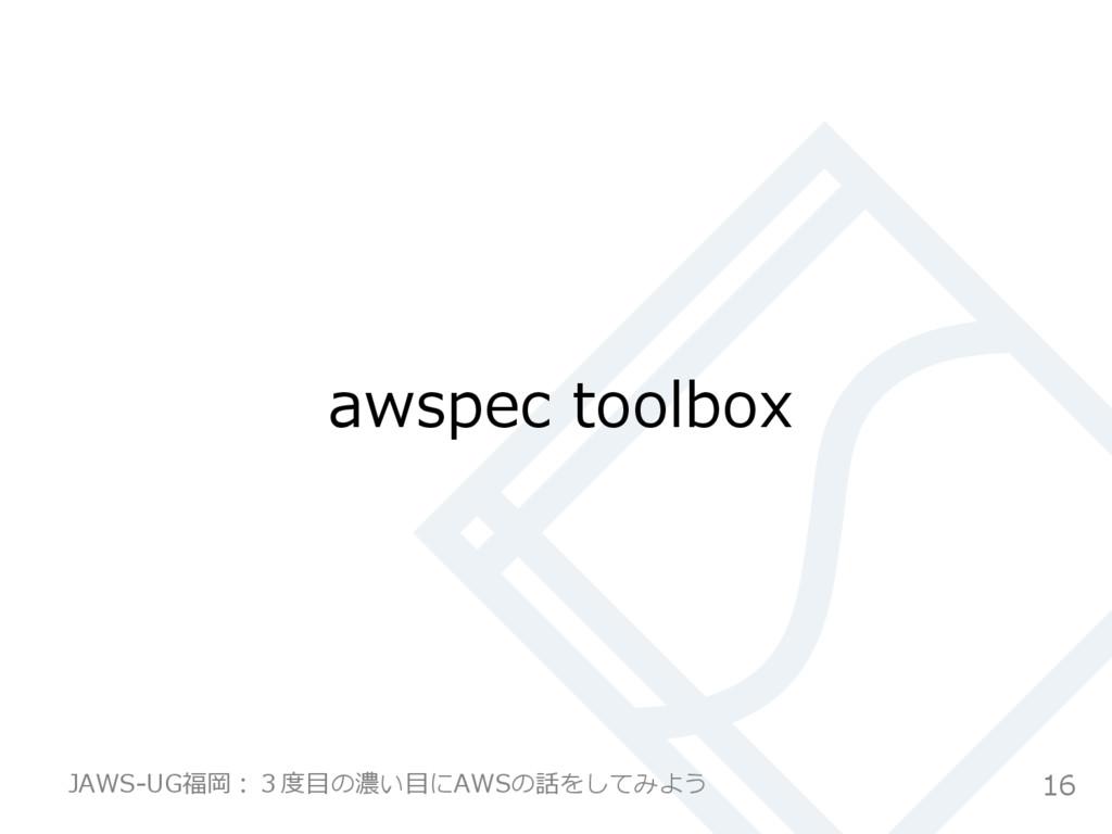 awspec toolbox 16 JAWS-‐‑‒UG福岡:3度度⽬目の濃い⽬目にAWSの...