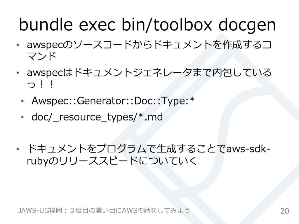 bundle exec bin/toolbox docgen • awspecのソース...