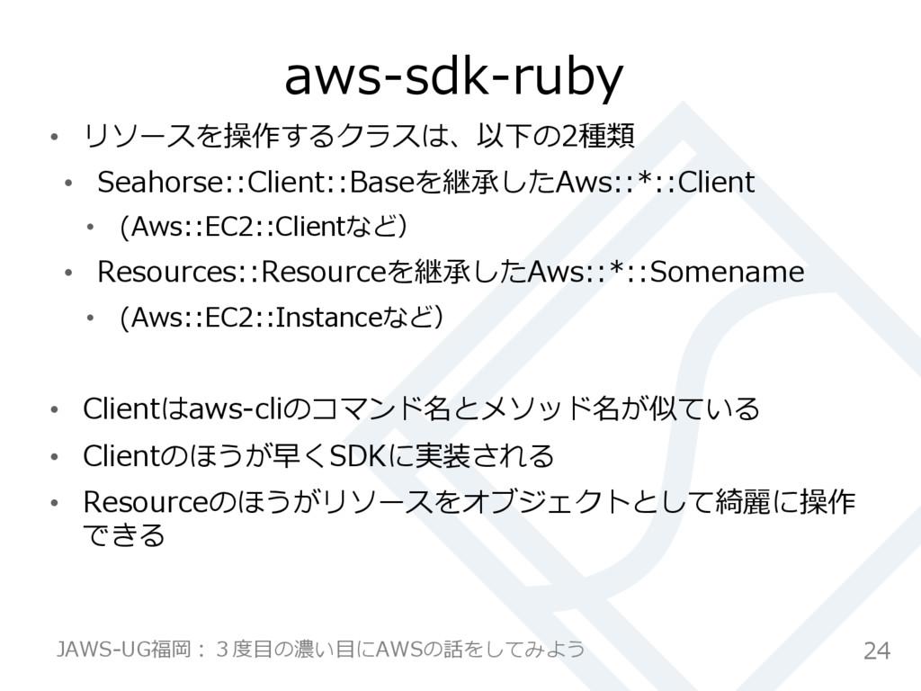 aws-‐‑‒sdk-‐‑‒ruby • リソースを操作するクラスは、以下の2種類 • S...