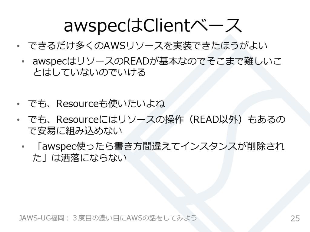 awspecはClientベース • できるだけ多くのAWSリソースを実装できたほうがよい ...
