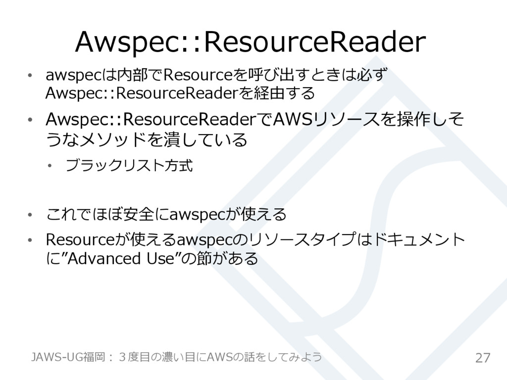 Awspec::ResourceReader • awspecは内部でResourceを呼び...
