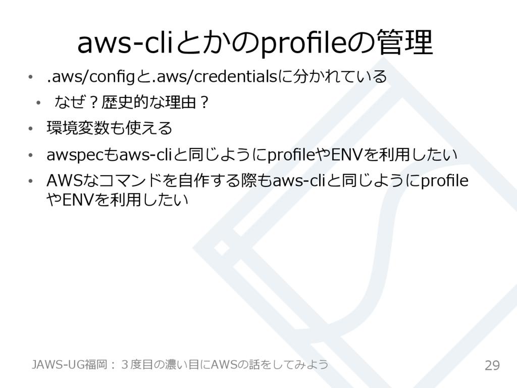 aws-‐‑‒cliとかのprofileの管理理 • .aws/configと.aws/cred...