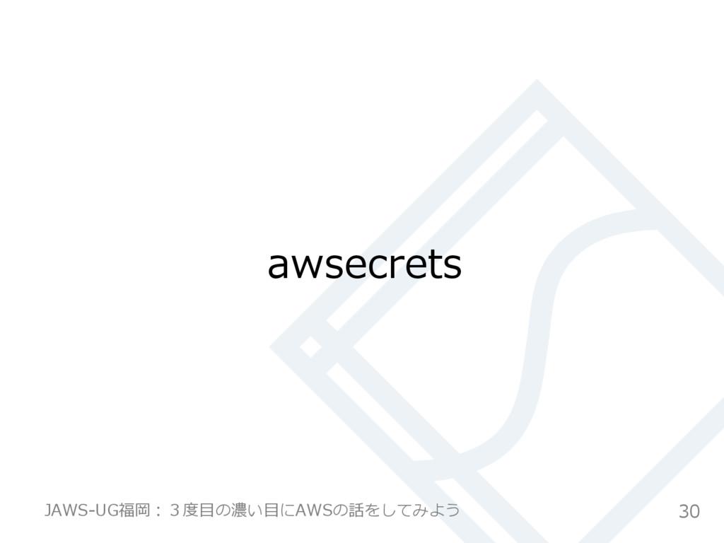 awsecrets 30 JAWS-‐‑‒UG福岡:3度度⽬目の濃い⽬目にAWSの話をしてみよう