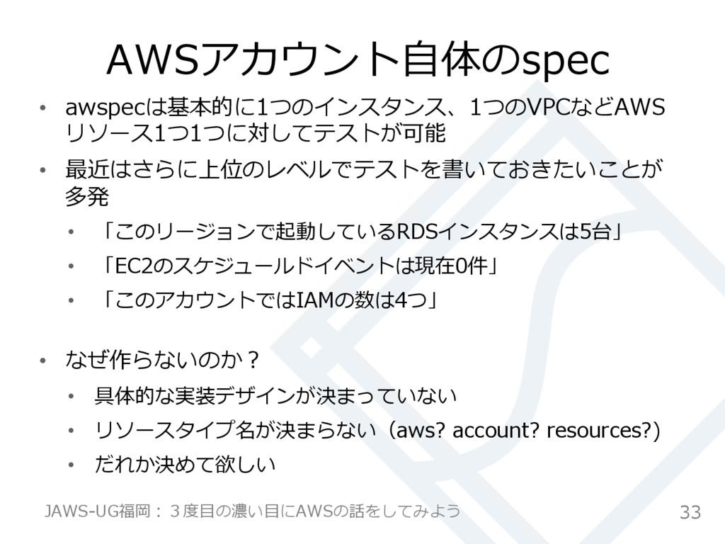 AWSアカウント⾃自体のspec • awspecは基本的に1つのインスタンス、1つのVPC...