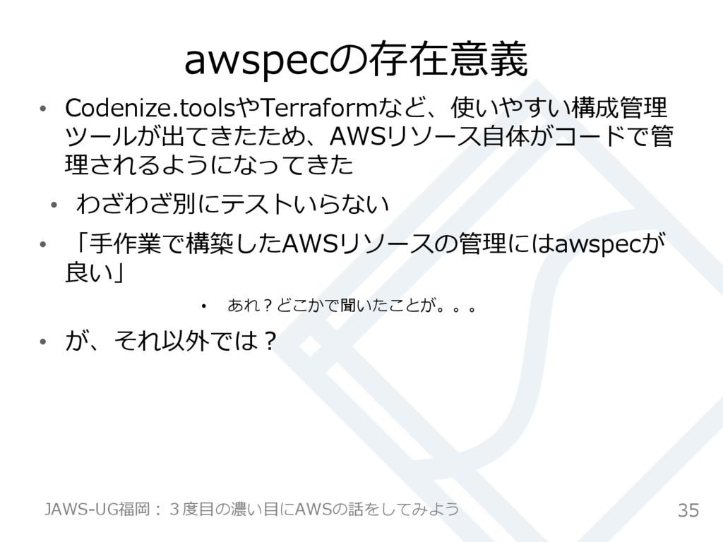 awspecの存在意義 • Codenize.toolsやTerraformなど、使いやすい...