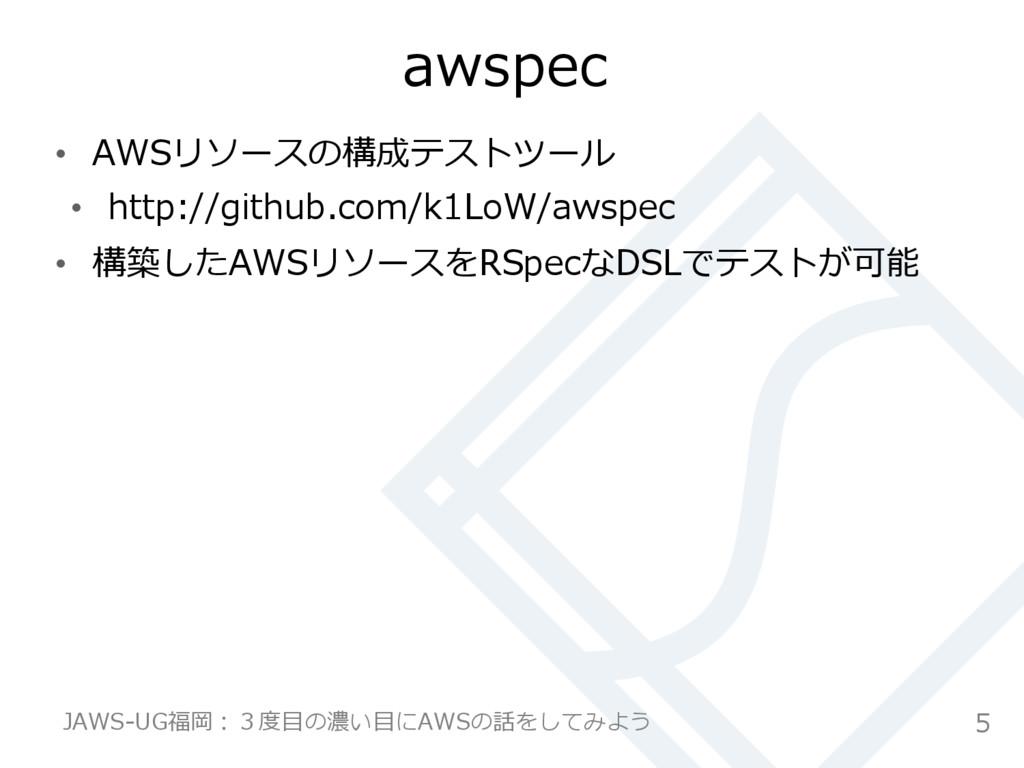 awspec • AWSリソースの構成テストツール • http://github.com...