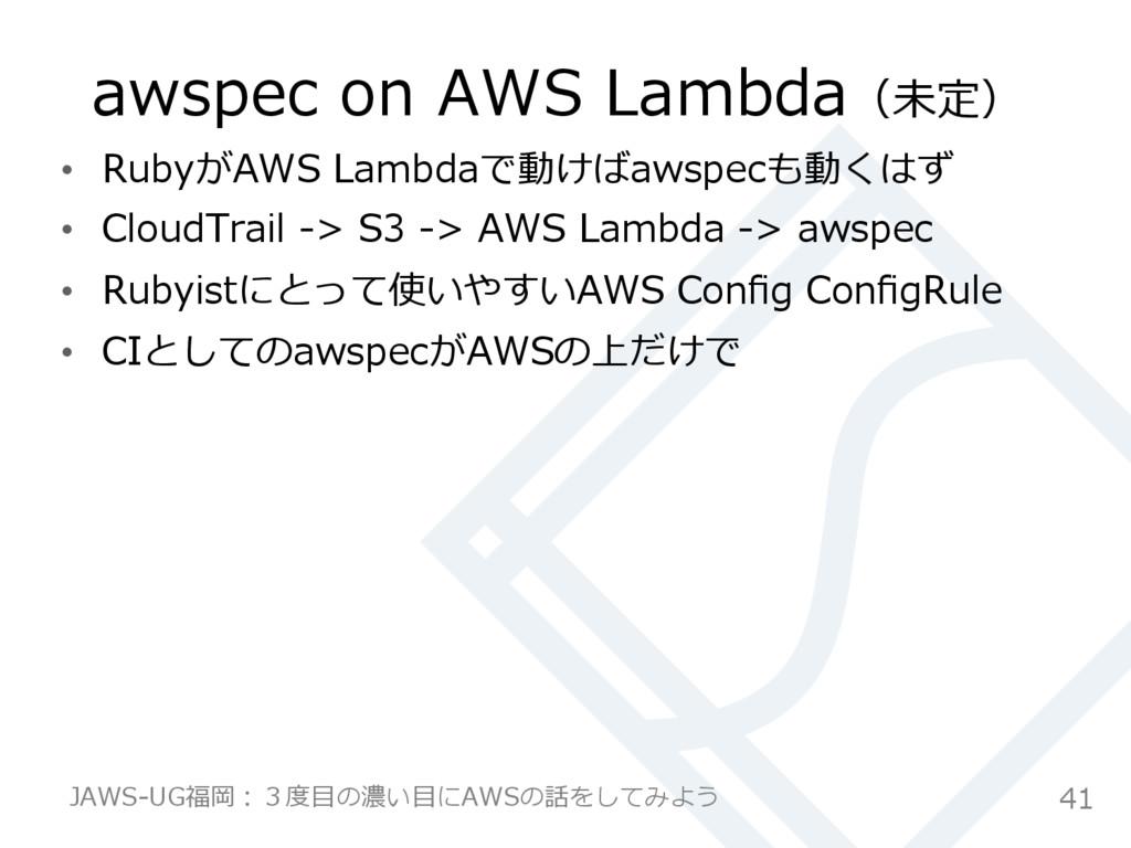 awspec on AWS Lambda(未定) • RubyがAWS Lambda...