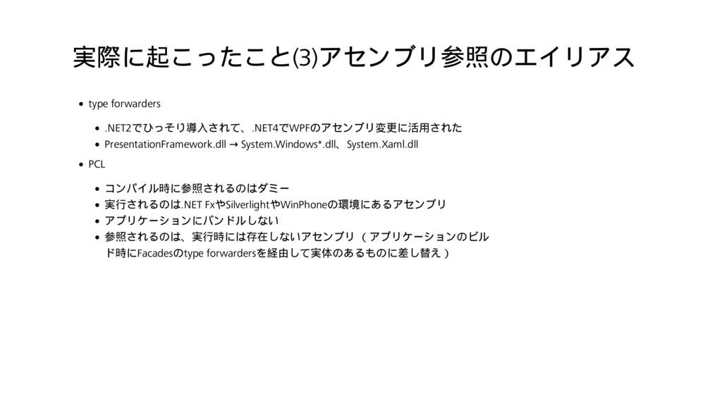 swipe.to/ 実際に起こったこと(3)アセンブリ参照のエイリアス type forwar...