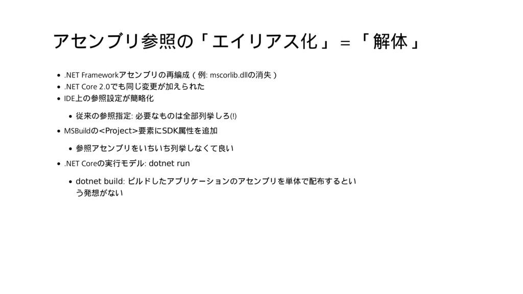 swipe.to/ アセンブリ参照の「エイリアス化」 = 「解体」 .NET Framewor...