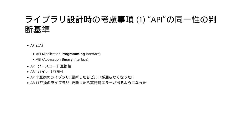 "swipe.to/ ライブラリ設計時の考慮事項 (1) ""API""の同一性の判 断基準 API..."