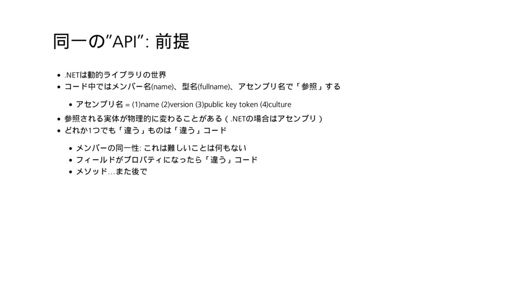 "swipe.to/ 同一の""API"": 前提 .NETは動的ライブラリの世界 コード中ではメン..."
