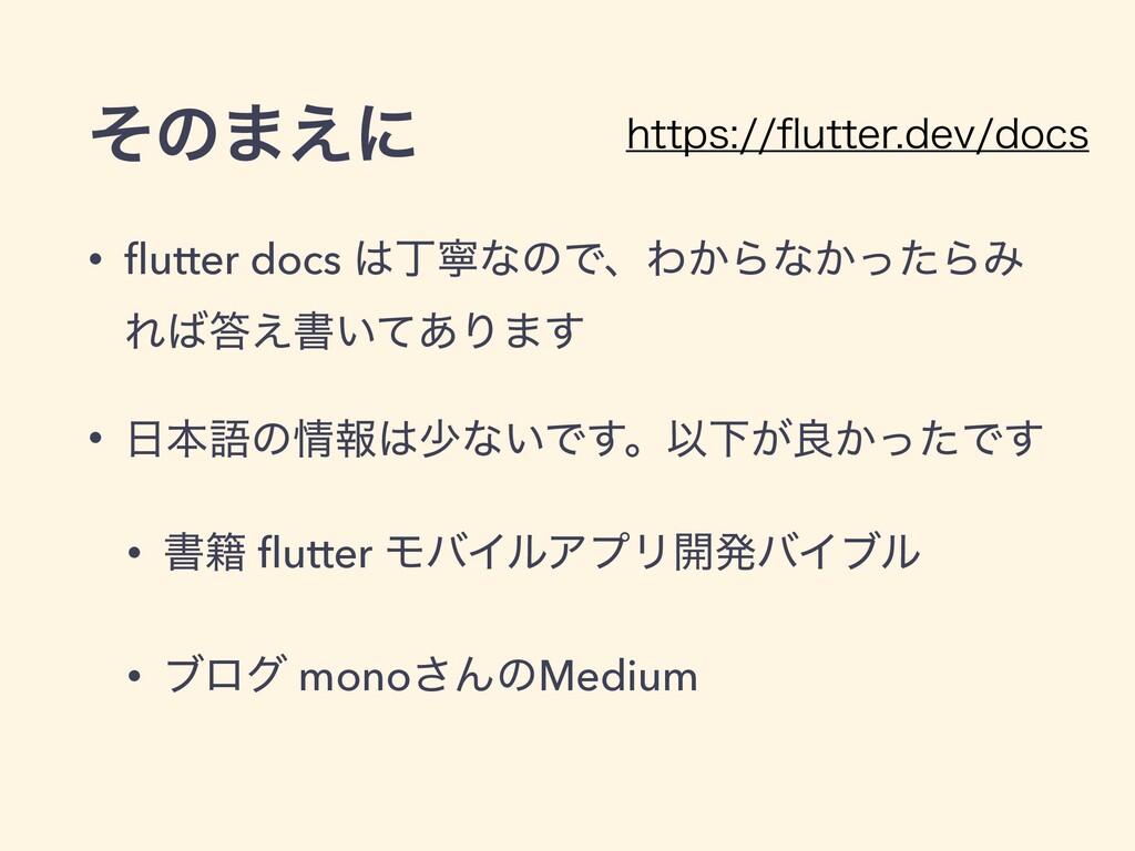 ͦͷ·͑ʹ • flutter docs ஸೡͳͷͰɺΘ͔Βͳ͔ͬͨΒΈ Ε͑ॻ͍ͯ͋Γ·...