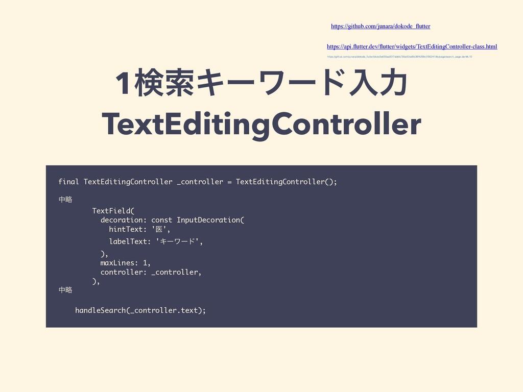 1ݕࡧΩʔϫʔυೖྗ TextEditingController final TextEdit...