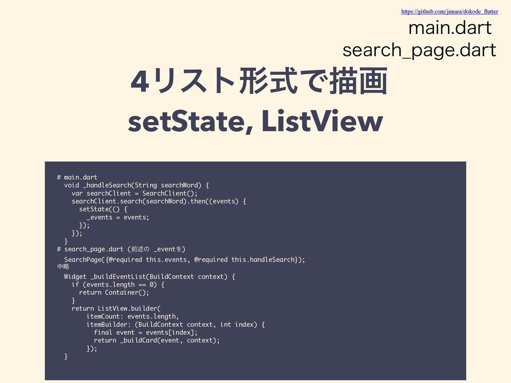 4ϦετܗࣜͰඳը setState, ListView # main.dart void _...