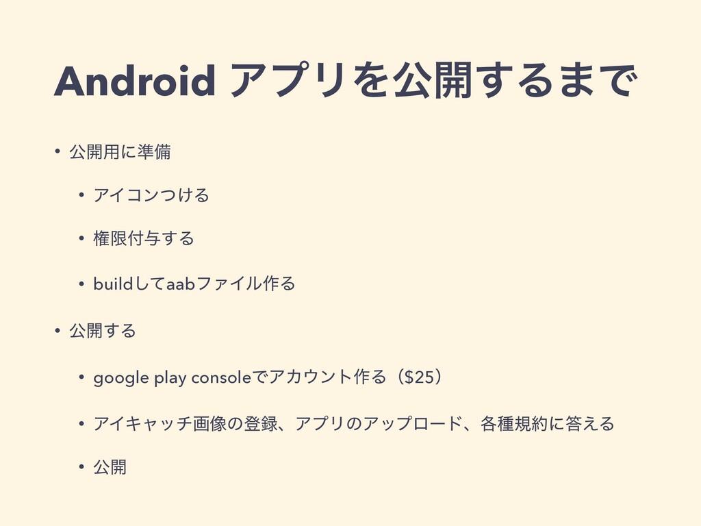 Android ΞϓϦΛެ։͢Δ·Ͱ • ެ։༻ʹ४උ • ΞΠίϯ͚ͭΔ • ݖݶ༩͢Δ ...