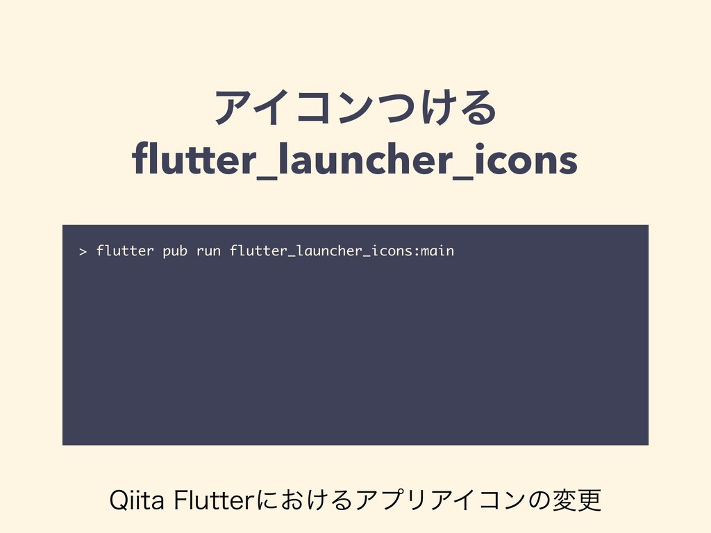 ΞΠίϯ͚ͭΔ flutter_launcher_icons > flutter pub run...