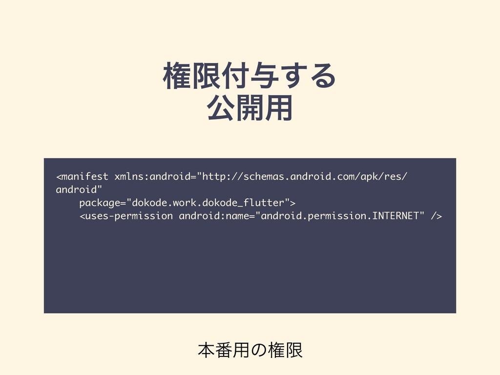 """ݖݶ༩͢Δ ެ։༻ <manifest xmlns:android=""""http://sche..."""