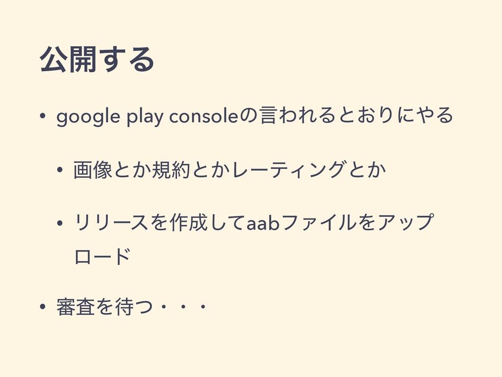 ެ։͢Δ • google play consoleͷݴΘΕΔͱ͓ΓʹΔ • ը૾ͱ͔نͱ...