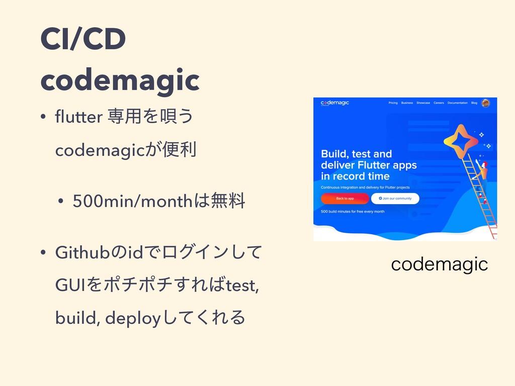 CI/CD codemagic • flutter ઐ༻ΛӖ͏ codemagic͕ศར • 5...