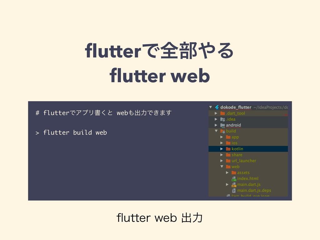 flutterͰશ෦Δ flutter web # flutterͰΞϓϦॻ͘ͱ webग़ྗͰ...