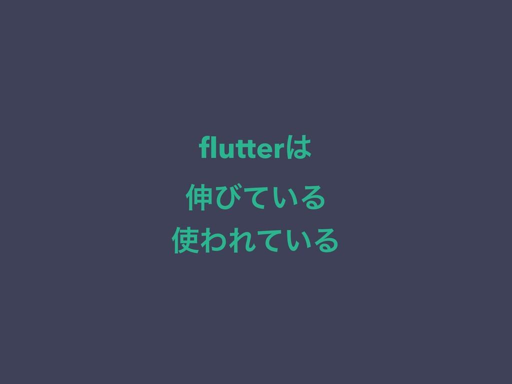 flutter ৳ͼ͍ͯΔ ΘΕ͍ͯΔ