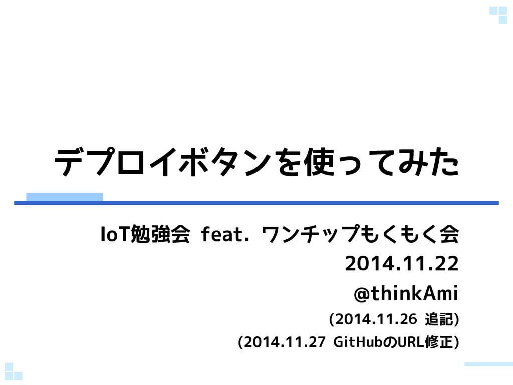 デプロイボタンを使ってみた IoT勉強会 feat. ワンチップもくもく会 2014.11.2...