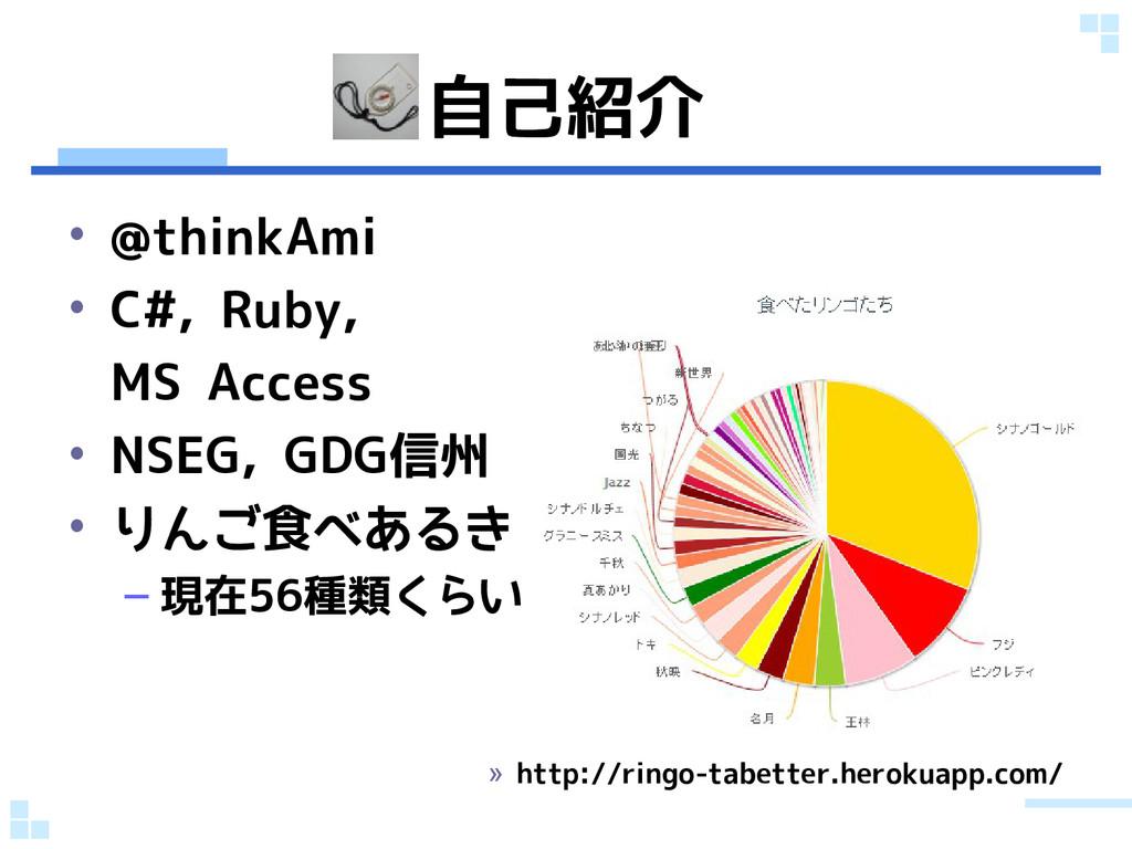 自己紹介 • @thinkAmi • C#, Ruby, MS Access • NSEG, ...