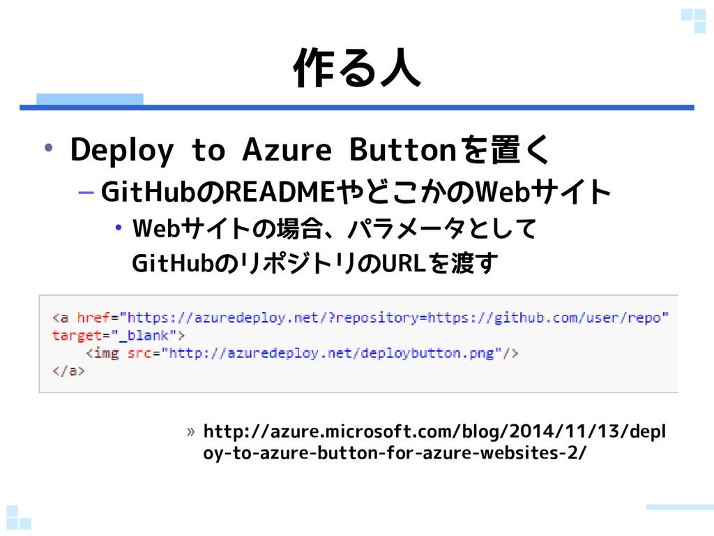 作る人 • Deploy to Azure Buttonを置く – GitHubのREADME...