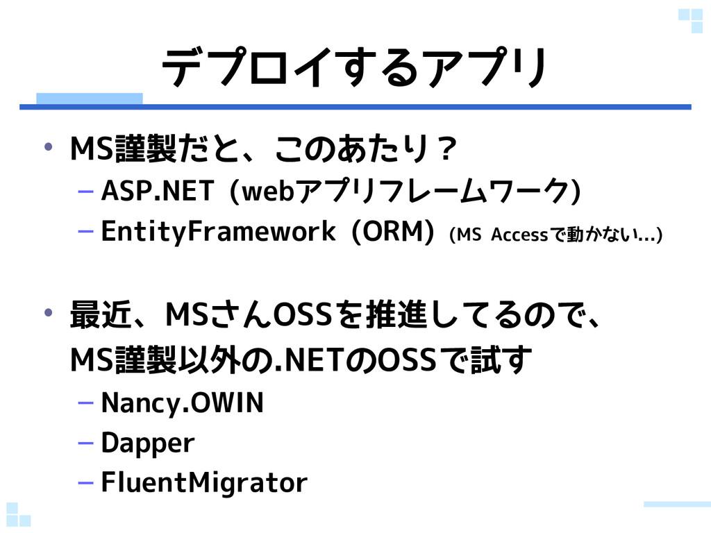 デプロイするアプリ • MS謹製だと、このあたり? – ASP.NET (webアプリフレーム...