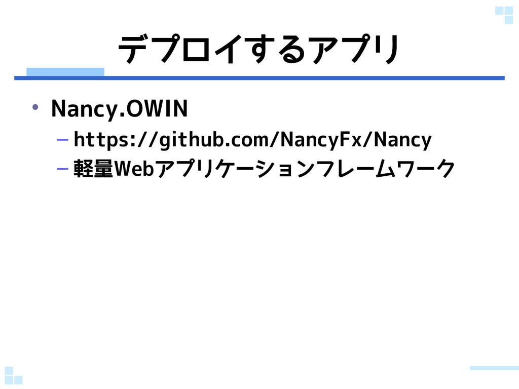 デプロイするアプリ • Nancy.OWIN – https://github.com/Nan...
