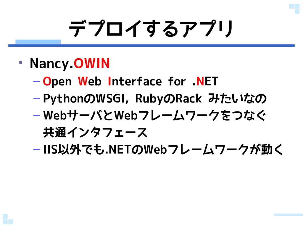 デプロイするアプリ • Nancy.OWIN – Open Web Interface for...