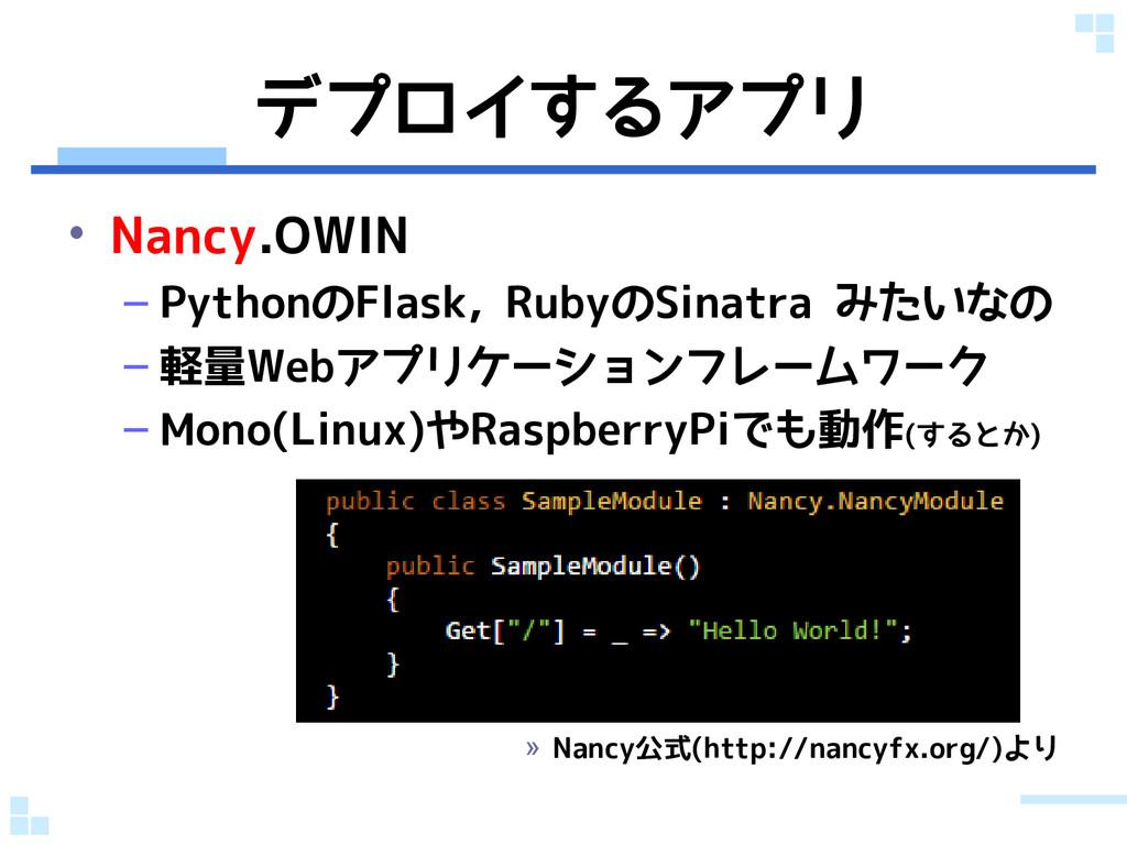 デプロイするアプリ • Nancy.OWIN – PythonのFlask, RubyのSin...